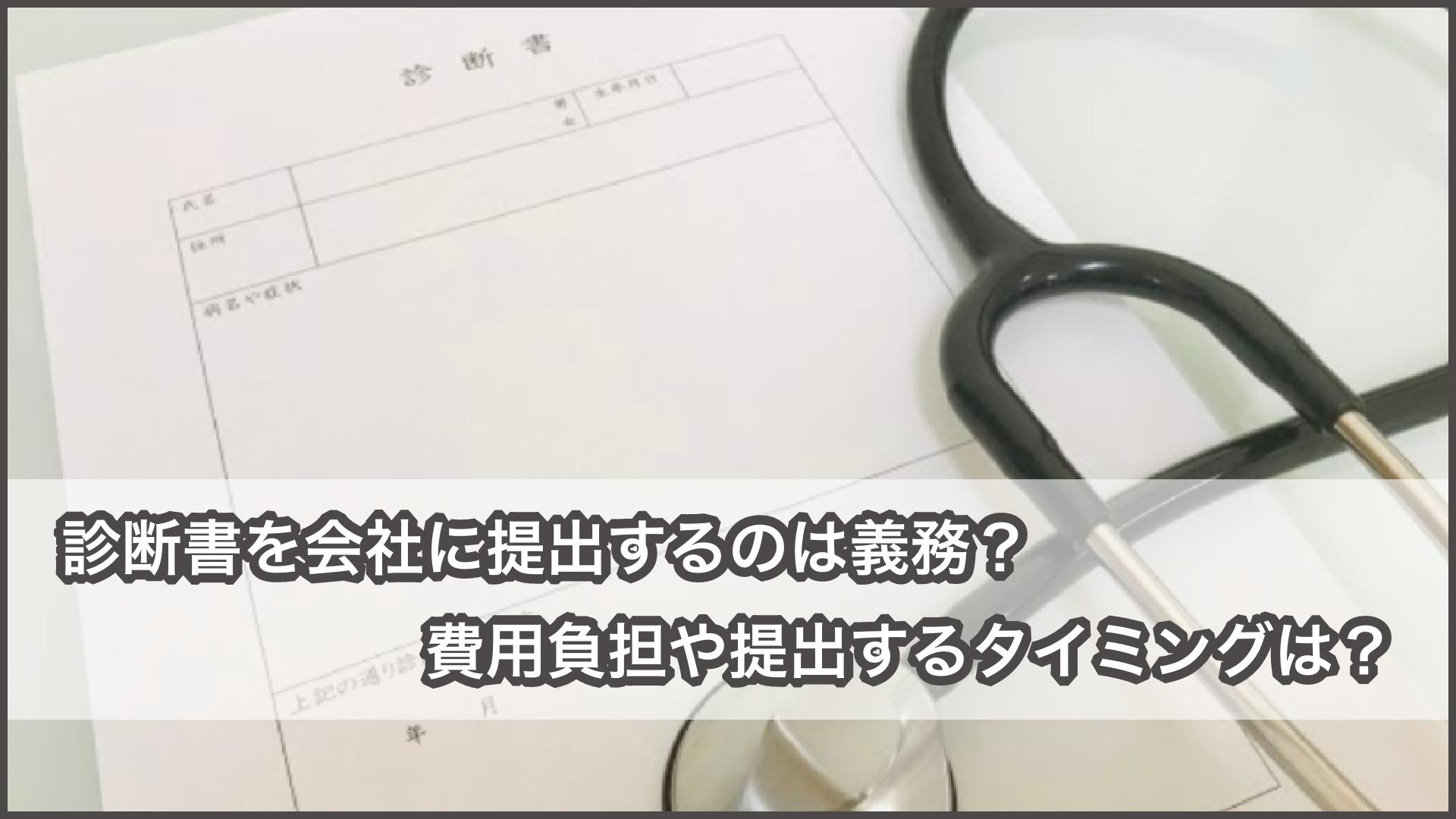 診断書を会社に提出するのは義務?費用負担や提出するタイミングは?